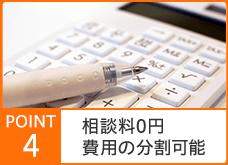 相談料0円費用の分割可能
